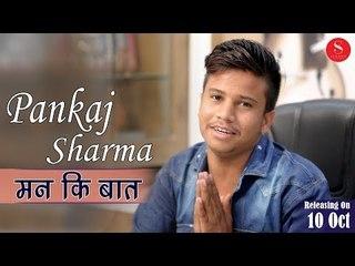 Pankaj Sharma - मन की बात | पंकज शर्मा की न्यू कॉमेडी आ रही है बुधवार को Only Surana Film Studio पर