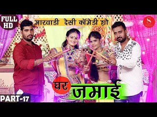 Navratri Special - Ghar Jamai Comedy Show | घर जमाई सबसे शानदार कॉमेडी शो नवरात्रि स्पेशल 2018 | SFS