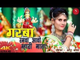 Navratri Special - Garba Ramva Aavo Maa | Sonu Kanwar | गरबा रमवा आवो | Ft.Teena Rathore