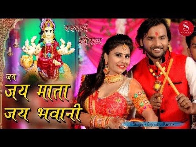 नवरात्रि स्पेशल आरती - जय जय माता जय भवानी | Rajendra Pareek - Jay Jay Mata Jay Bhawani Aarti | SFS