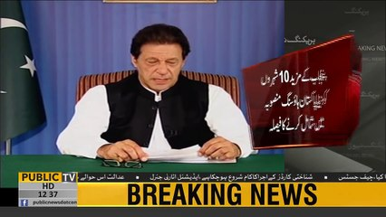 Govt adds 10 cities from Punjab to Naya Pakistan Housing Scheme