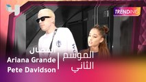 #MBCTrending - Ariana Grande و Pete Davidson ينفصلان