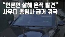 """[자막뉴스] """"언론인 살해 흔적 발견""""...사우디 총영사 급거 귀국 / YTN"""
