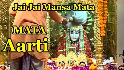 Aarti Shri Mata Mansa Devi ji  Top Navratri Songs 2018