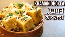 खमन ढोकला रेसिपी - Khaman Dhokla Recipe In Hindi - Besan Ka Dhokla - Gujarati Snack Recipe - Toral