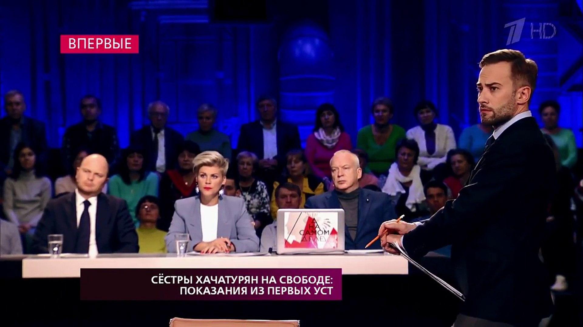 На самом деле - Сестры Хачатурян на свободе: показания из первых уст. Выпуск от 16.10.2018