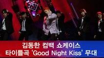 더욱 섹시하게 컴백 김동한, 신곡 ′Good Night Kiss′ 쇼케이스 무대