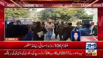 Court approves 10 days judicial remand of Mansha Bomb