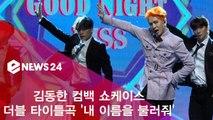 김동한, 더블 타이틀곡 '내 이름을 불러줘' 쇼케이스 무대