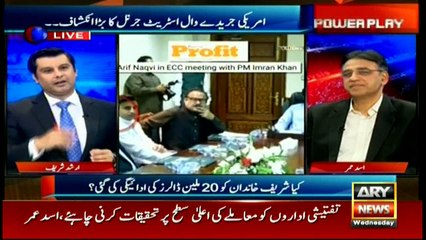 Asad Umar says K-Electric's matter should be investigated