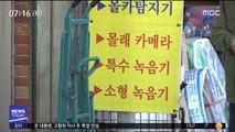 """[투데이 현장] 불법촬영 장비 여전히 '불티'…""""몰카 제작해드려요"""""""