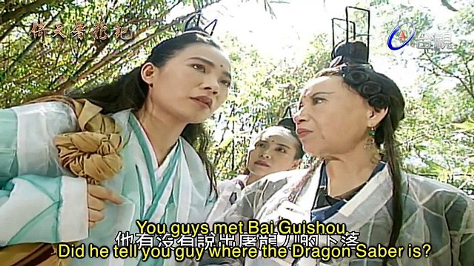 Heaven Sword and Dragon Saber 1994 CUT VERSION eng sub 2