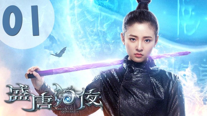 【ENG SUB】盛唐幻夜 01   An Oriental Odyssey 01(吴倩、郑业成、张雨剑、董琦主演)