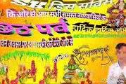 Chaat Devi Geet Dj Sujit kumar Bhojpuri Songs Singer samsu dilwala लाचार बाटी Hits chhat puja ka