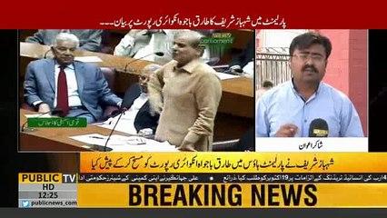 Shehbaz Sharif presented distorted angle of Tariq Bajwa inquiry report in NA , NAB sources