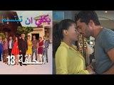 يكفي ان تبتسم  الحلقة 13 - Yakfi an Tabtasim