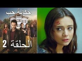 حكاية حب - الحلقة 2 - Hikayat Hob