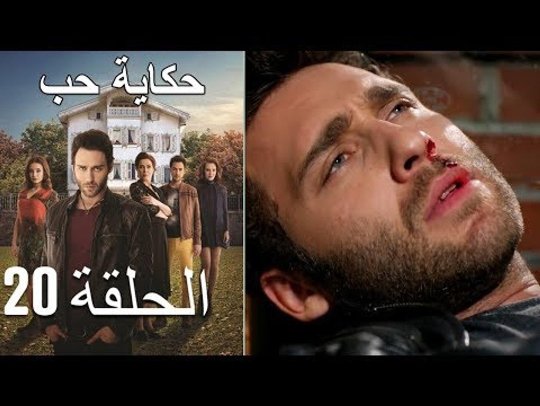 حكاية حب الحلقة 20 Hikayat Hob فيديو Dailymotion