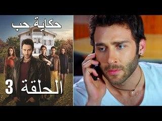 حكاية حب - الحلقة 3 - Hikayat Hob