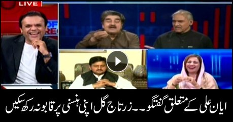 Zartaj Gul fails on control laughter on mentioning of Ayyan Ali