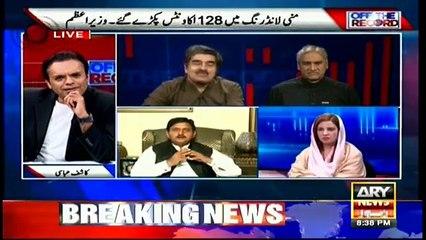 Zartaj Gul fails on control laughter on mentioning of Ayyan Ali