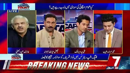 How Much Current Govt Is Ready To Face The Economic Crisis.. Arif Hameed Bhati Response