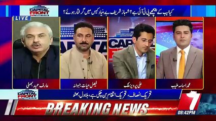 Kia Apki Jo Hukumat 10 Saal Rahi Hai Uske Lie RAW Se Inquiry Karwaen.. Arif Hameed Bhatti On PMLN & PPP's Claims On Independency Of NAB