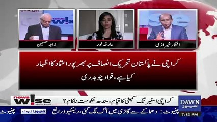 PTI, PPP & MQM Should Try To Spend More Money On Karachi City.. Arfa Noor