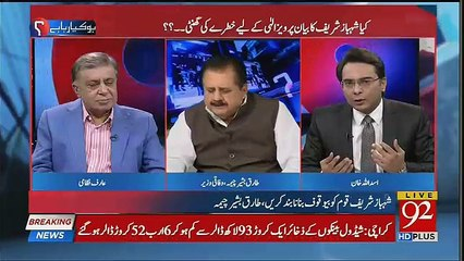 PMLQ Never Been The Chief Minister's Candidate-Tariq Bashir Cheema