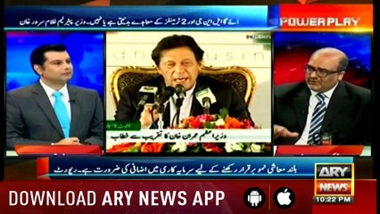 Power Play | Arshad Sharif  | ARYNews | 18 October 2018