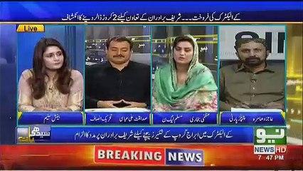 Uzma Bukhari Tells Behind Story Sharif Brothers Abraaj Group Company Scandal