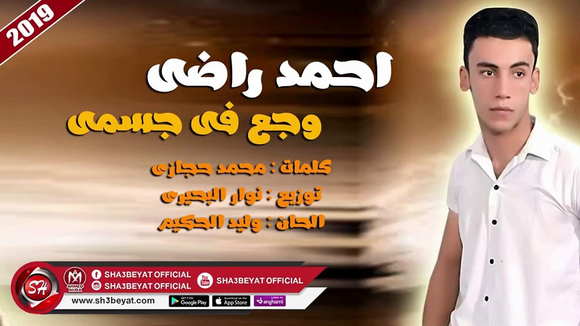 احمد راضى اغنية وجع فى جسمى 2019 على شعبيات AHMED RADY - WAG3 FE GESMY