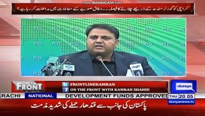 Imran Khan Ne Kia Faisla Karlia Hai ?? Kamran Shahid Breaks News