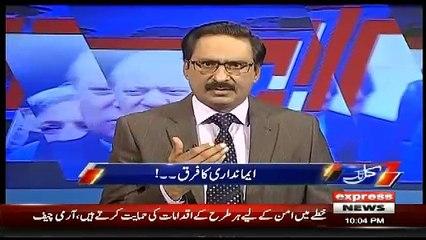 MPA Zia-ur-Rehman Ne Supreme Court Mein Kia Kia ?? Javed Chaudhry Tells.