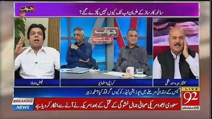 Faisal Vawda Insults Senator Bahramand Tangi