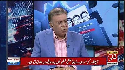 Meeting Mein Imran Khan Ne Asad Umar Ke Bare Mein Kia Kaha ?? Arif Nizami Reveals.