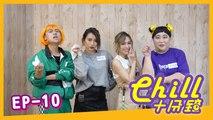 【Chill十分鐘 】Chill For 10 Minutes EN Sub 第十集 EP10 嘉賓Guest: 安柏兒amberyo+林采欣Bae Lin