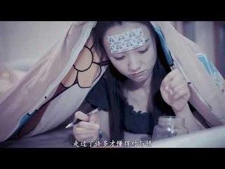 【HD】白小白-我們終究是錯過 [Official Music Video] 官方完整版MV