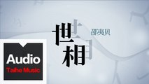 邵夷貝 Shao YiBei【世相】HD 高清官方歌詞版 MV