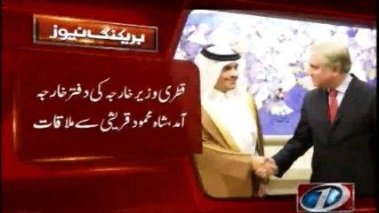 Newsone Breaking:Islamabad : Qatari Wazir E kharja Ki Wazir E kharja ShahMehmood Qureshi Say Mulakat