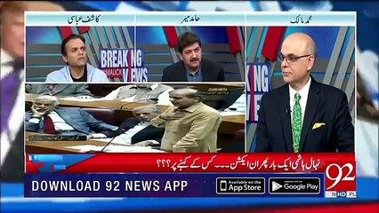 Hamid Mir appreciates PM Imran Khan deccision regarding Shahbaz sharif