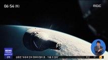 [투데이 연예톡톡] 우주 영화 '퍼스트맨' 개봉 첫날, 흥행 1위