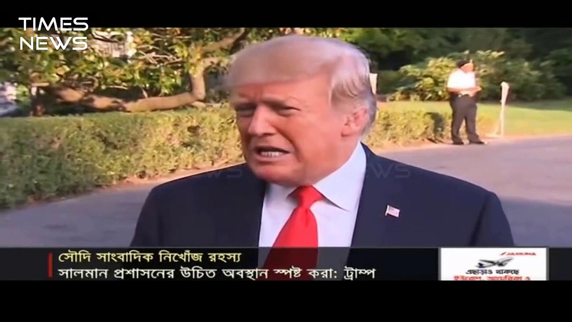 latest international news!!I Latest news of USA President Donald trump