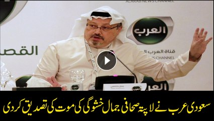 Saudi Arabia confirms the death of journalist Jamal Khashoggi