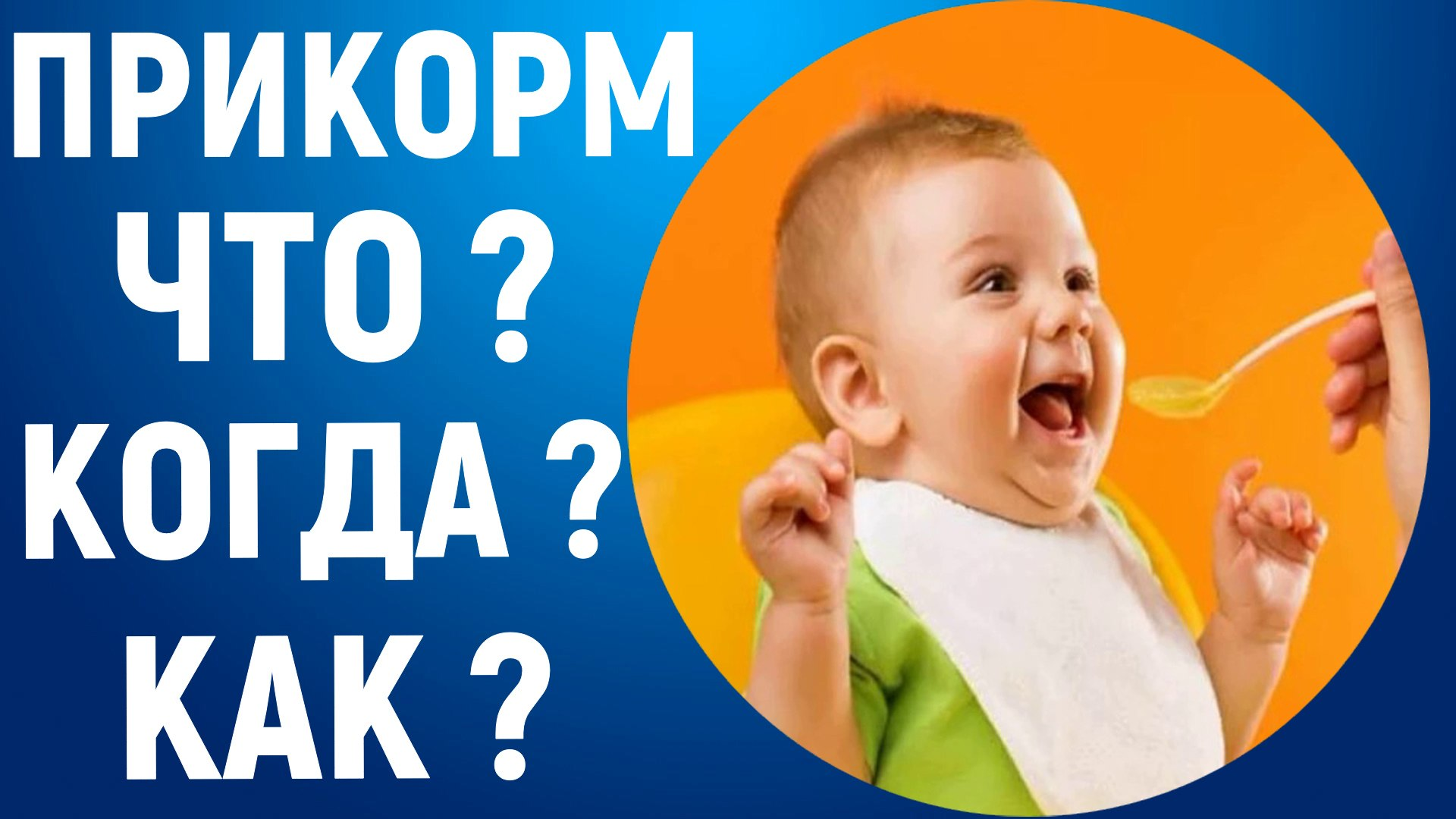 ПРИКОРМ РЕБЕНКА 6 МЕСЯЦЕВ / ПРАВИЛА ПРИКОРМА /6 months baby feeding