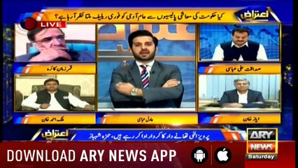 Aiteraz Hai | Adil Abbasi | ARYNews | 20 October 2018