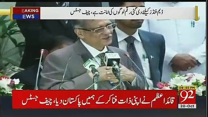 Watch what Sanaullah Zehri Said In Middle of CJP Saib Nisar Speech that whole hall clap for him