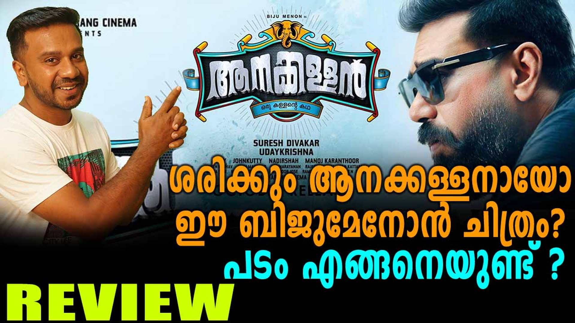Aanakallan malayalam movie review | Movie Review | FilmiBeat Malayalam