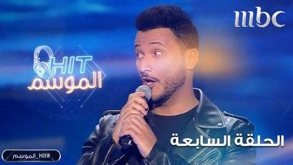 وائل منصور يغني 3 دقات في Hit الموسم
