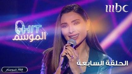 إلين وطفة تغني لنانسي عجرم في HIT الموسم